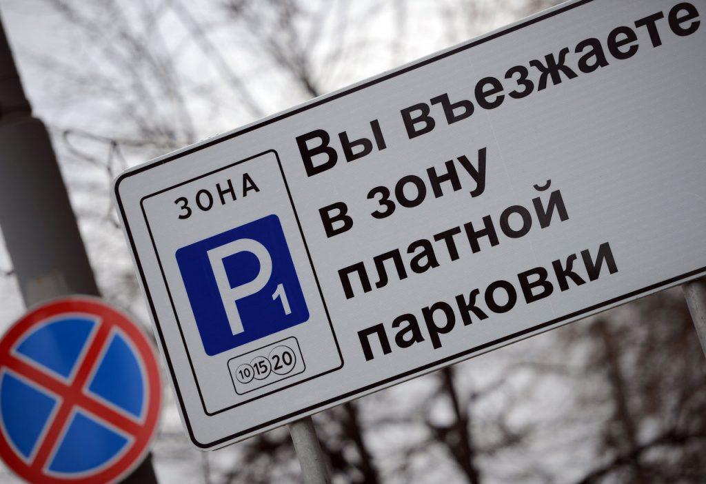 Мосгордума одобрила штраф 5000 рублей за неоплаченную парковку