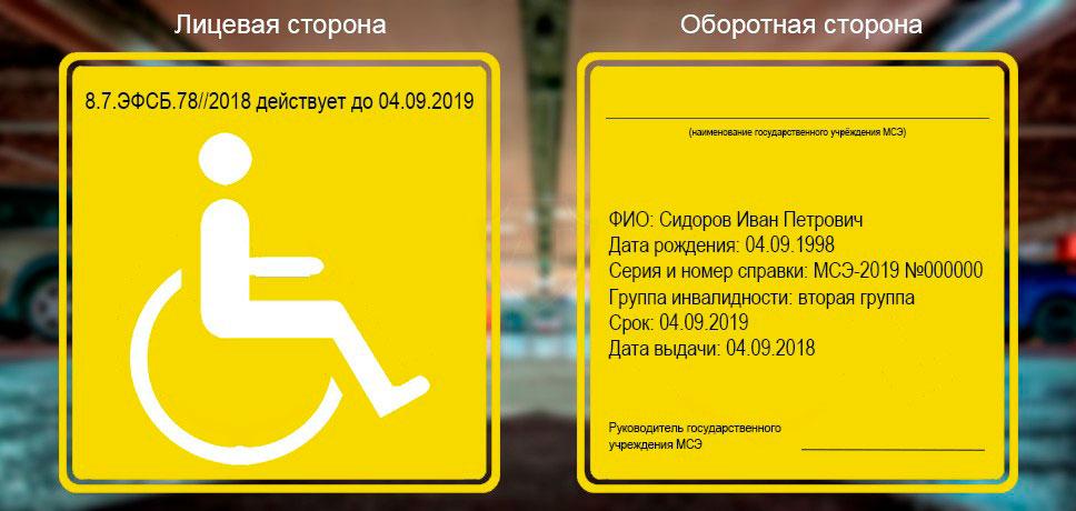 """Знак """"Инвалид"""" ПДД 2018. Особенности получения и использования."""