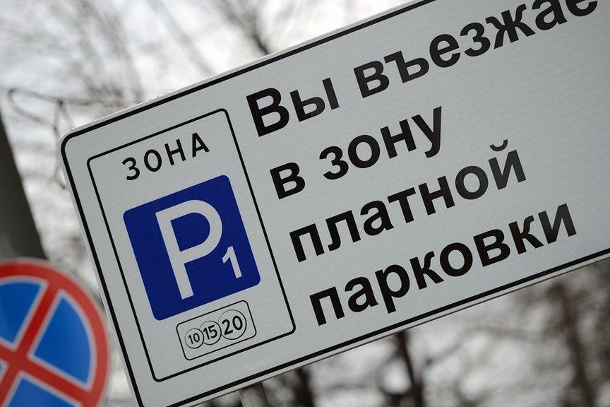 Штраф 5000 руб. за неоплаченную парковку предложили ввести в Москве