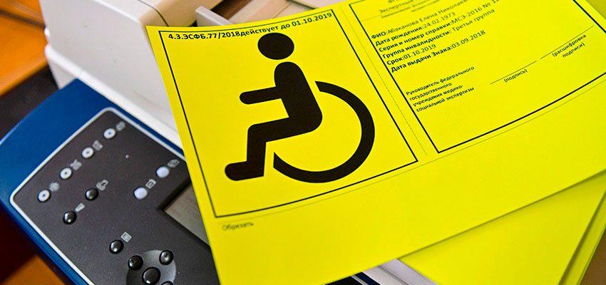 """Индивидуальный знак """"Инвалид"""""""