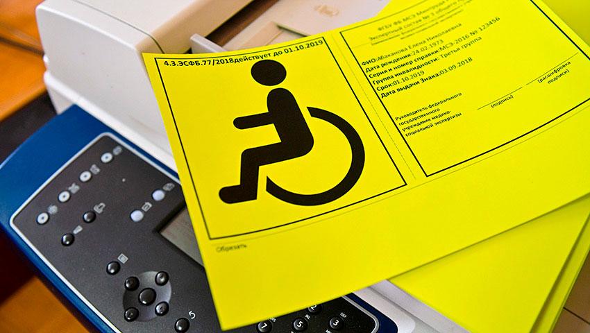 знак инвалид ПДД 2018