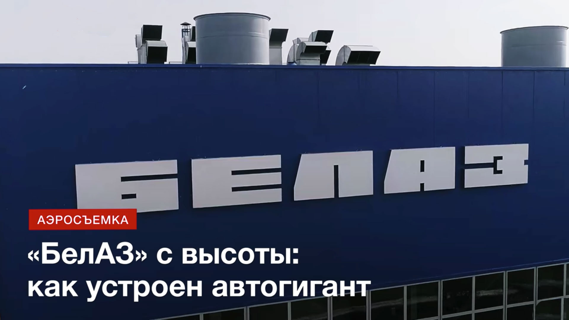 Как устроен завод БелАЗ
