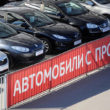 Российский рынок легковых автомобилей с пробегом в мае упал на 12%