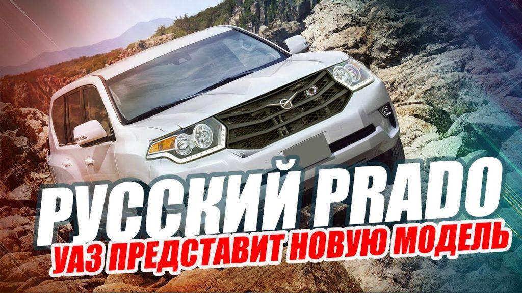 Русский Prado