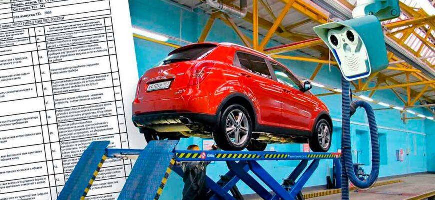 Реформа технического осмотра автомобилей. Новые правила с 1 марта 2021 года
