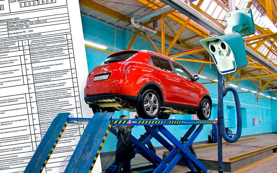 Реформа технического осмотра автомобилей. Новые правила с 1 марта 2021 года.