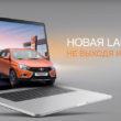 Продажа автомобилей Lada онлайн, не пользуется популярностью в России