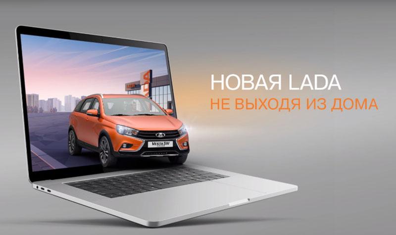 Продажа автомобилей Lada онлайн