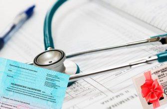 правила получения медицинской справки для водителей