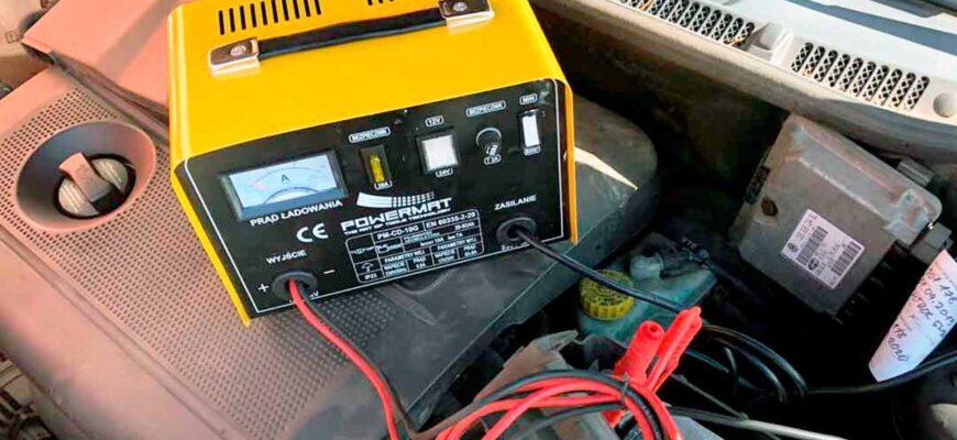 Зарядные устройства для АКБ в Минске