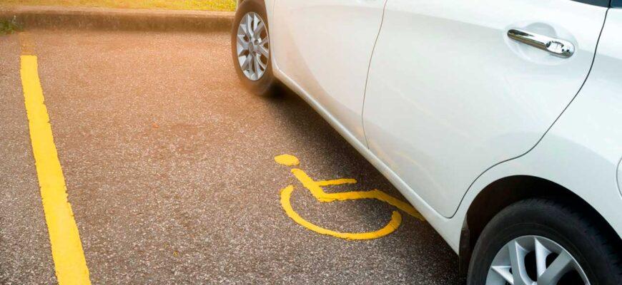 Бесплатная парковка для инвалидов III группы с 1 июля 2020 года