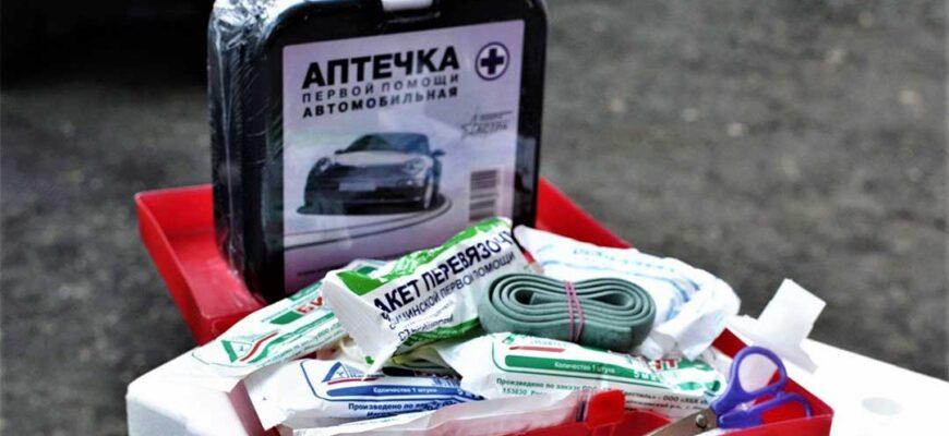 Состав автомобильной аптечки. Новые требования с 2021 года.