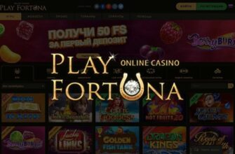 Казино Плей Фортуна онлайн
