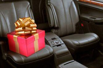 подарки для автовладельцев
