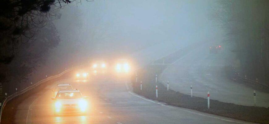 езда в туман