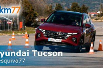 Лосиный тест Hyundai Tucson 2022