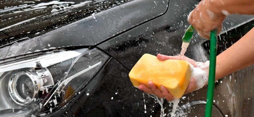 Как самостоятельно помыть автомобиль