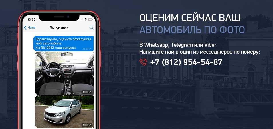 выкуп авто в Санкт Петербурге