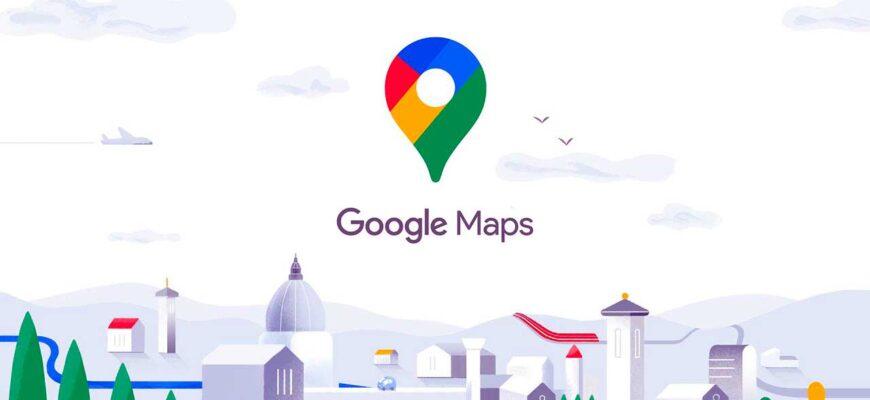 Google карты офлайн
