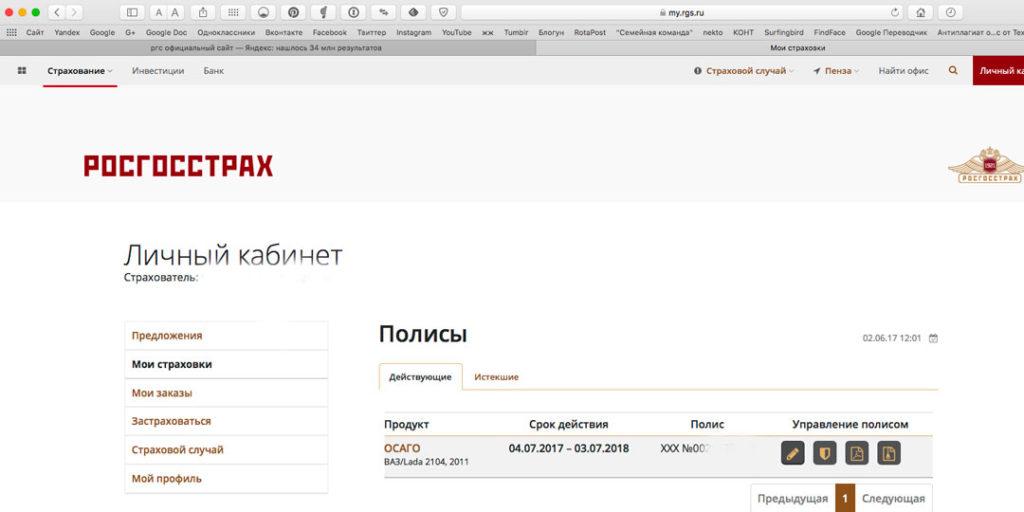 """Внесение изменений в электронный полис ОСАГО """"РОСГОССТРАХ"""""""