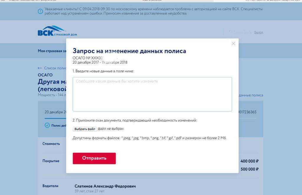 """Внесение изменений в электронный полис ОСАГО """"ВСК"""""""