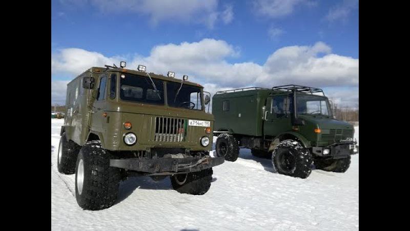 ГАЗ-66 против Unimog в условиях сложного российского бездорожья
