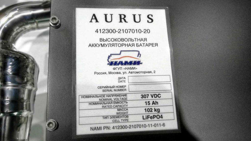 Aurus в Женеве